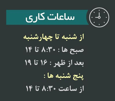 ساعات کاری اوج هنر اصفهان