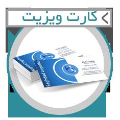 چاپ وطراحی آنلاین کارت ویزیت