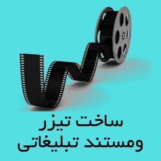 ساخت تیزر ومستند تبلیغاتی در اصفهاان