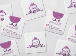 کارت ویزیت آرایشگاه آریانا - کلمات کلیدی: کارت ویزیت آرایشگاه آریانا ,  کارت ویزیت آرایشی بهداشتی<br />