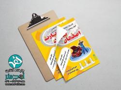 تراکت  اصفهان پارت - کلمات کلیدی: تراکت خدمات تخصصی خودرو اصفهان پارت ,  تراکت مکانیکی ماشین ,  تراکت خدمات تعمیرگاه ماشین<br />