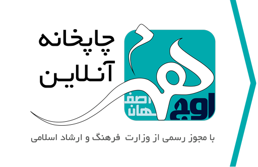 چاپ آنلاین اوج هنر اصفهان