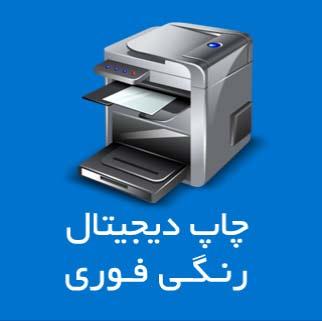 مرکز چاپ دیجیتال فوری در اصفهان