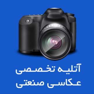 تعرفه عکاسی صنعتی,قیمت عکاسی صنعتی