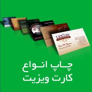 مرکز چاپ آنلاین کارت ویزیت