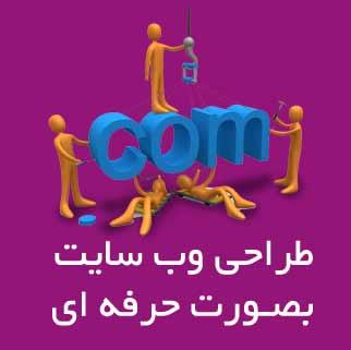 طراحی فروشگاه اینترنتی و سایت حرفه ای اوج هنر اصفهان