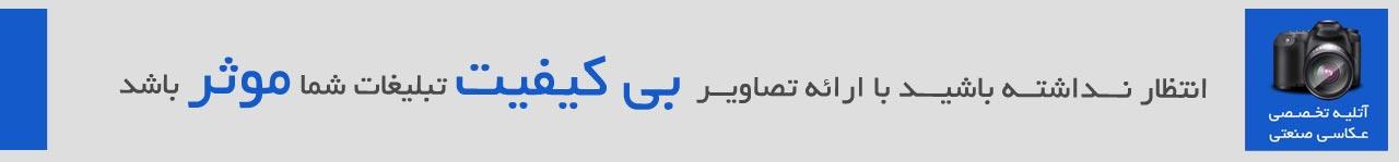 مجتمع تبلیغات اوج هنر| تبلیغات در اصفهان