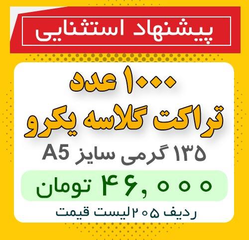 چاپ تراکت گلاسه ارزان